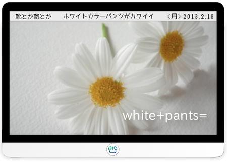 ホワイトカラーパンツがカワイイ